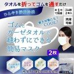 画像1: 送料無料!ひんやり接触冷感!ゴムとガーゼタオルで縫わずにできる簡易マスク[2枚] (1)