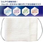 画像6: 送料無料!ひんやり接触冷感!ゴムとガーゼタオルで縫わずにできる簡易マスク[3枚] (6)