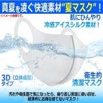 画像2: ひんやり冷感アイスシルク素材!洗って繰り返し使える「クーレストマスク」[ホワイト3枚/グレー3枚] (2)