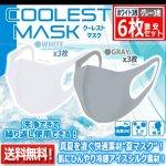 画像1: ひんやり冷感アイスシルク素材!洗って繰り返し使える「クーレストマスク」[ホワイト3枚/グレー3枚] (1)