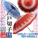 画像6: 16本骨レディースJUMP和傘「切子-KIRIKO-」 (6)