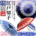 画像1: 16本骨レディースJUMP和傘「切子-KIRIKO-」 (1)
