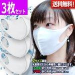 画像5: 肌にひんやり!日本製水着素材の洗って繰り返し使える3Dマスク[3枚] (5)