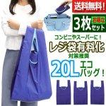 画像5: レジ袋型コンパクトエコバッグ[Lサイズ/20L](3枚セット) (5)