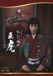 画像1: Blu-ray BOX「おんな城主直虎完全版/第壱集」 (1)