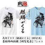 画像1: 大河ドラマ「麒麟がくる」(NHK公式)墨絵師御歌頭「明智光秀」Tシャツ (1)