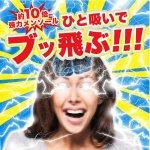 画像2: スッキリ爽快!強力メンソール電子スティック「メガスカット!」[1本] (2)