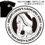 画像8: ゆるキャン△本栖高校野クルTシャツ「なでしこ」 (8)