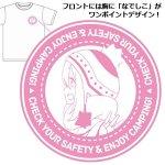 画像5: ゆるキャン△本栖高校野クルTシャツ「なでしこ」 (5)