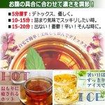 画像8: 飲んでお腹すっきり! .del[ドットデル]ボタニカルハーブティー(1袋/10包) (8)