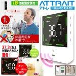 画像2: 別売「非接触式自動温度計アトレ専用三脚170」 (2)