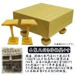 画像2: 天童産駒付き・新榧(しんかや)材4寸足付き将棋盤セット (2)