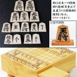 画像4: 天童産駒付き・新榧(しんかや)材4寸足付き将棋盤セット (4)