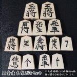 画像3: 天童産駒付き・新榧(しんかや)材4寸足付き将棋盤セット (3)