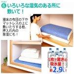 画像7: 寝汗や湿気を吸収約2.9L!洗えるふとん除湿シート[1点] (7)