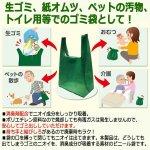 画像6: イヤなゴミの悪臭を抑える消臭剤配合グリーンポリ袋(30L・40枚) (6)