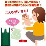 画像3: イヤなゴミの悪臭を抑える消臭剤配合グリーンポリ袋(30L・40枚) (3)