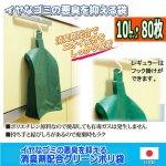 画像7: イヤなゴミの悪臭を抑える消臭剤配合グリーンポリ袋(10L・80枚) (7)