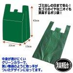 画像4: イヤなゴミの悪臭を抑える消臭剤配合グリーンポリ袋(10L・120枚) (4)