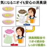 画像2: イヤなゴミの悪臭を抑える消臭剤配合グリーンポリ袋(30L・40枚) (2)