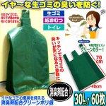 画像1: イヤなゴミの悪臭を抑える消臭剤配合グリーンポリ袋(30L・60枚) (1)