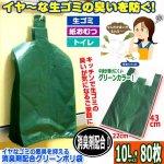 画像1: イヤなゴミの悪臭を抑える消臭剤配合グリーンポリ袋(10L・80枚) (1)
