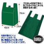 画像4: イヤなゴミの悪臭を抑える消臭剤配合グリーンポリ袋(30L・40枚) (4)