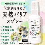 画像2: 家族を守る除菌剤「天然バリアスプレー」80ml[5本] (2)