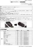 画像8: 家族を守る除菌剤「天然バリアスプレー」80ml[5本] (8)