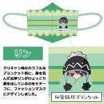 画像5: ゆるキャン△ファッションマスク「ブランケットVer.」 (5)