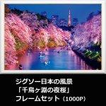 画像1: ジグソー日本の風景「千鳥ヶ淵の夜桜」フレームセット(1000P) (1)