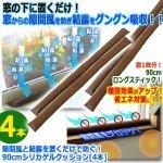 画像7: 隙間風と結露を置くだけで防ぐ!90cmシリカゲルクッション[4本] (7)