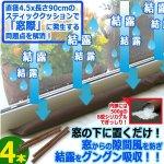 画像1: 隙間風と結露を置くだけで防ぐ!90cmシリカゲルクッション[4本] (1)
