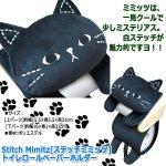 画像3: Stitch Mimitz[ステッチミミッツ]トイレロールペーパーホルダー (3)