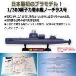 画像3: 日本最初のプラモデル!1/300原子力潜水艦ノーチラス号[国産プラモデル誕生60周年記念限定モデル] (3)