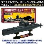 画像4: 日本最初のプラモデル!1/300原子力潜水艦ノーチラス号[国産プラモデル誕生60周年記念限定モデル] (4)