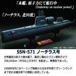 画像2: 日本最初のプラモデル!1/300原子力潜水艦ノーチラス号[国産プラモデル誕生60周年記念限定モデル] (2)
