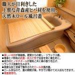 画像3: お風呂を沸かす度に森の香り広がる!青森ヒバ製ロール風呂蓋[大/130×70cm](ヒバスプレー200ml付き) (3)