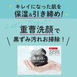 画像6: JUSOちゃんシリーズ「JUSO黒ソープ」2個セット (6)