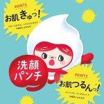 画像5: JUSOちゃんシリーズ「JUSO黒ソープ」2個セット (5)