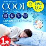 画像5: ひんやり接触冷感度アップ!クール枕パッドプレミアム[1枚] (5)