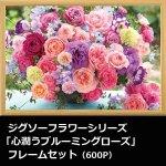 画像1: ジグソーフラワーシリーズ「心潤うブルーミングローズ」フレームセット(600P) (1)