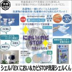 画像1: シェルパEX におい&カビSTOP洗濯シェルくん (1)