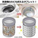 画像6: シェルパEX におい&カビSTOP洗濯シェルくん (6)