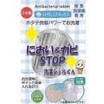 画像7: シェルパEX におい&カビSTOP洗濯シェルくん (7)