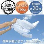 画像5: シェルパEX におい&カビSTOP洗濯シェルくん (5)