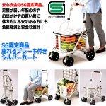 画像7: SG認定商品 座れるブレーキ付きシルバーカート (7)