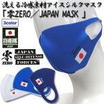 画像1: 洗える冷感素材アイスシルクマスク「零ZERO/JAPAN MASK 」 (1)
