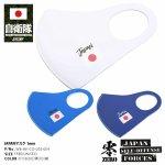 画像5: 洗える冷感素材アイスシルクマスク「零ZERO/JAPAN MASK 」 (5)