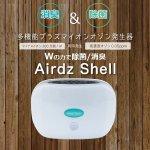 画像3: ポータブル空間除菌消臭器「Airdz Shell エアーズシェル」 (3)